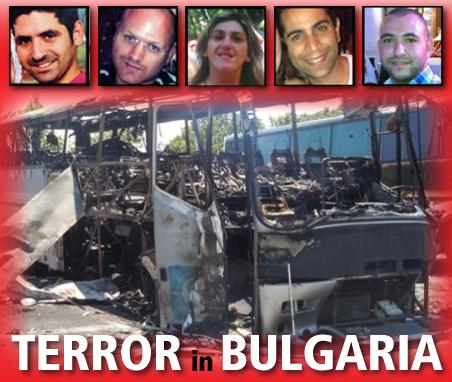 Картинки по запросу болгария террорист