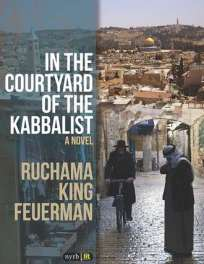 the courtyard of the kabbalist jewish book