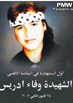 female bomber glorified by fatah for killing israelis