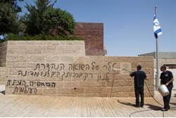 yad vashem graffitti